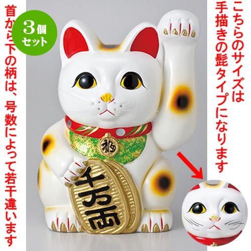 3個セット ☆ 常滑焼招き猫 ☆ 白手長小判猫7号(左手) [ 15 x 15 x 23.3cm ] 【 縁起物 置物 インテリア かわいい 日本土産 】