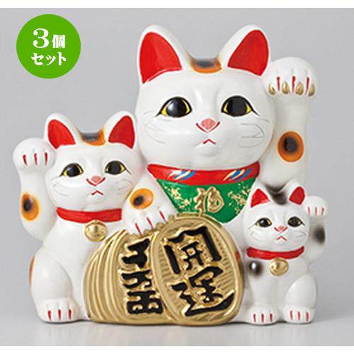 3個セット ☆ 常滑焼招き猫 ☆ 三匹猫8号 [ 27 x 15 x 26cm ] 【 縁起物 置物 インテリア かわいい 日本土産 】