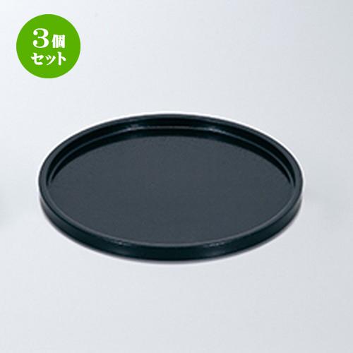 3個セット ☆ 越前漆器 ☆ 12 DX丸盆 黒石目 N.S加工 [ φ360 x h 23mm ] 【 料亭 旅館 和食器 飲食店 業務用 】