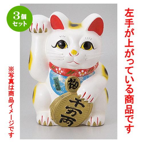3個セット ☆ インテリア小物 ☆ 白ネコ左 10号 [ 【 縁起物 置物 インテリア かわいい 日本土産 】