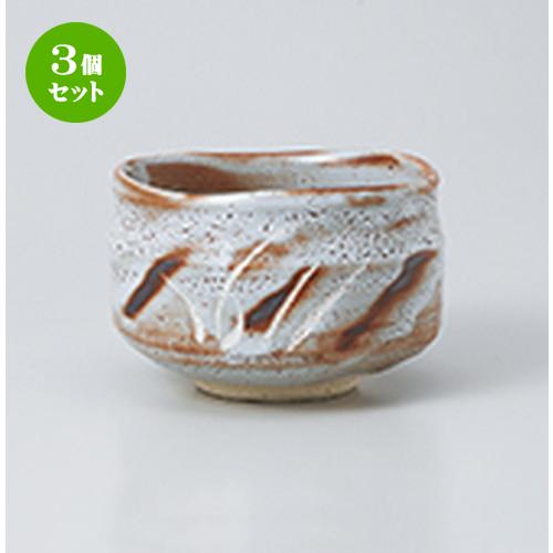 3個セット ☆ 抹茶碗 ☆ ねずみ志野抹茶碗 [ 12 x 8.2cm ] 【 茶道具 抹茶 茶道 茶器 】