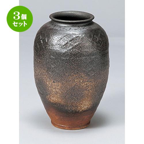 3個セット ☆ 花瓶 ☆ 8号焼締(長) [ 16 x 24cm ] 【 インテリア 置物 料亭 旅館 業務用 】