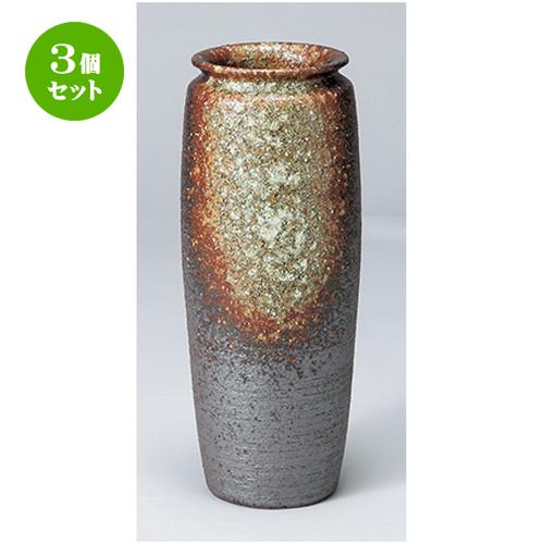 3個セット ☆ 花瓶 ☆ 茶窯変松皮投入 [ 13 x 32cm ] 【 インテリア 置物 料亭 旅館 業務用 】