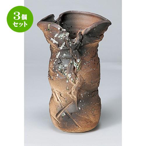 3個セット ☆ 花瓶 ☆ コゲ荒土盛 [ 20 x 17 x 31cm ] 【 インテリア 置物 料亭 旅館 業務用 】