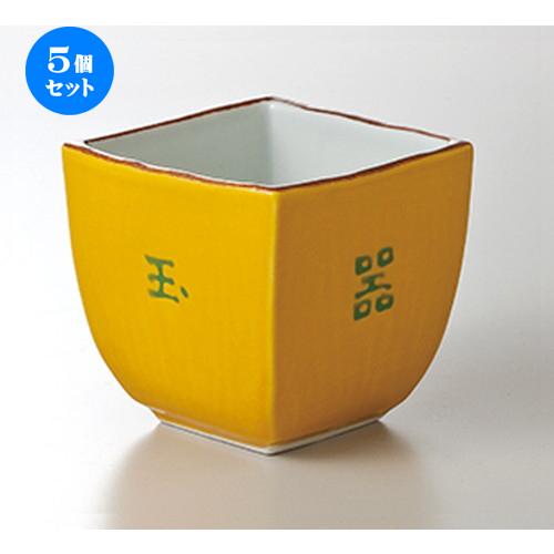 5個セット☆ 小鉢 ☆ 黄交趾釉正角小鉢 [ 7.8 x 7.8 x 7.5cm ] 【 料亭 旅館 和食器 飲食店 業務用 】