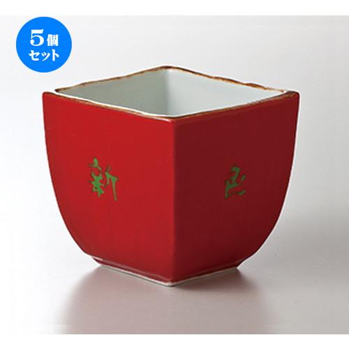 5個セット☆ 小鉢 ☆ 赤釉文字正角小鉢 [ 7.8 x 7.8 x 7.5cm ] 【 料亭 旅館 和食器 飲食店 業務用 】