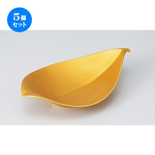 5個セット☆ 向付特選 ☆ 金彩葉型向付 [ 26 x 16 x 6cm ] 【 料亭 旅館 和食器 飲食店 業務用 】