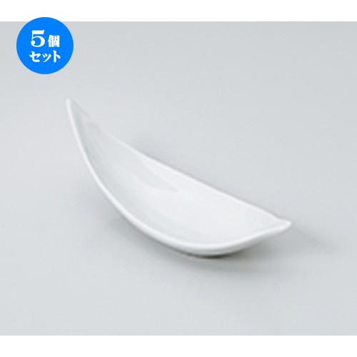 5個セット☆ 小付 ☆ 白笹葉珍味 [ 15.5 x 5.5 x 5.5cm ] 【 料亭 旅館 和食器 飲食店 業務用 】