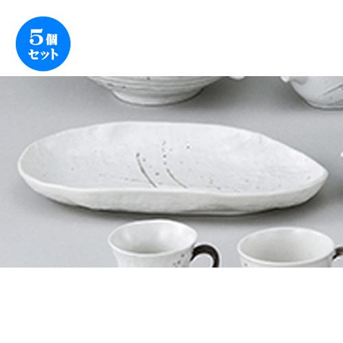 5個セット☆ 和陶オープン ☆ 筆流し(白) 楕円盛鉢 [ 31 x 18 x 4.5cm ] 【 料亭 旅館 和食器 飲食店 業務用 】