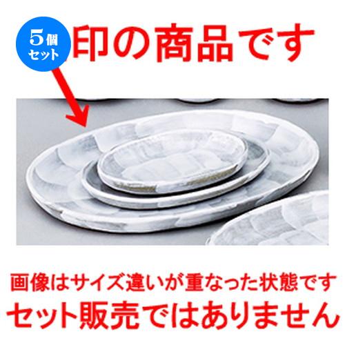 5個セット☆ 和陶オープン ☆ ウノフネリ込 11.0小判皿 [ 34 x 2.5cm ] 【 料亭 旅館 和食器 飲食店 業務用 】