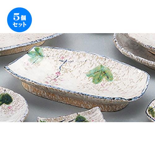 5個セット☆ 和陶オープン ☆ 赤い実 10.0盛皿 [ 31 x 18.5 x 5cm ] 【 料亭 旅館 和食器 飲食店 業務用 】