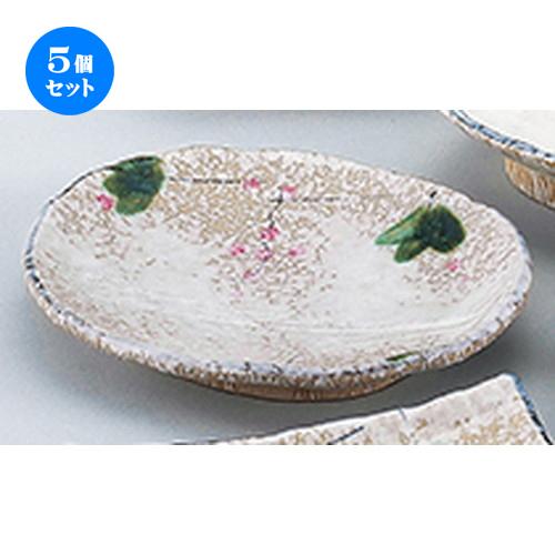5個セット☆ 和陶オープン ☆ 赤い実 天皿 [ 25.5 x 22 x 4cm ] 【 料亭 旅館 和食器 飲食店 業務用 】