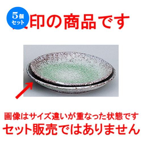 5個セット☆ 和陶オープン ☆ 青海釉 10.0丸皿 [ 30 x 4.5cm ] 【 料亭 旅館 和食器 飲食店 業務用 】