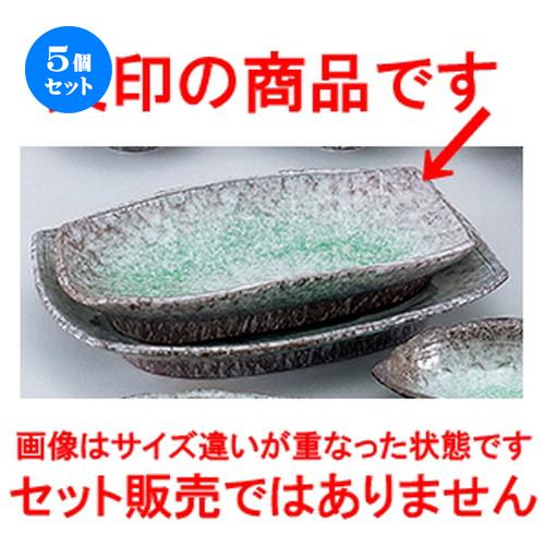 5個セット☆ 和陶オープン ☆ 青海釉 10.0盛皿 [ 31 x 18.5 x 5cm ] 【 料亭 旅館 和食器 飲食店 業務用 】