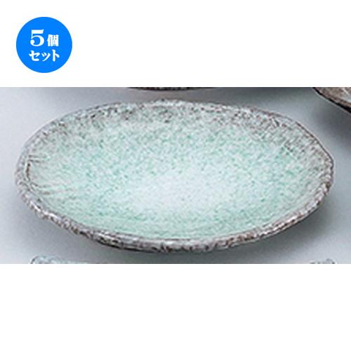 5個セット☆ 和陶オープン ☆ 青海釉 天皿 [ 25.5 x 22 x 4cm ] 【 料亭 旅館 和食器 飲食店 業務用 】