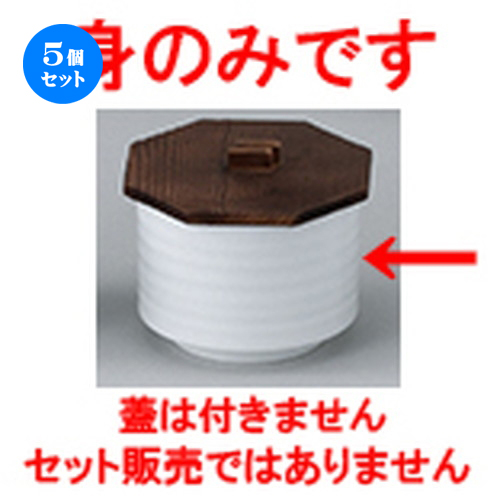 5個セット ☆ 和陶オープン ☆ 白磁(強化) 飯器(大)身 [ 11.2 x 8.2cm ] 【 料亭 旅館 和食器 飲食店 業務用 】