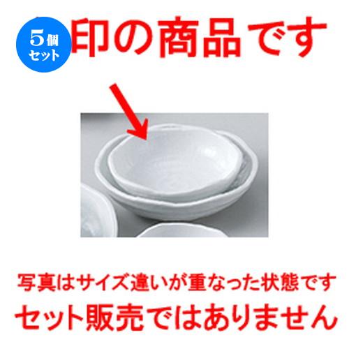 5個セット ☆ 和陶オープン ☆ 白磁(強化) ろくべ4.5ボ-ル [ 13.3 x 4cm ] 【 料亭 旅館 和食器 飲食店 業務用 】