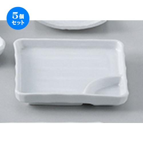 5個セット ☆ 和陶オープン ☆ 白磁(強化) 正角仕切皿 [ 16.5 x 16.5 x 3cm ] 【 料亭 旅館 和食器 飲食店 業務用 】