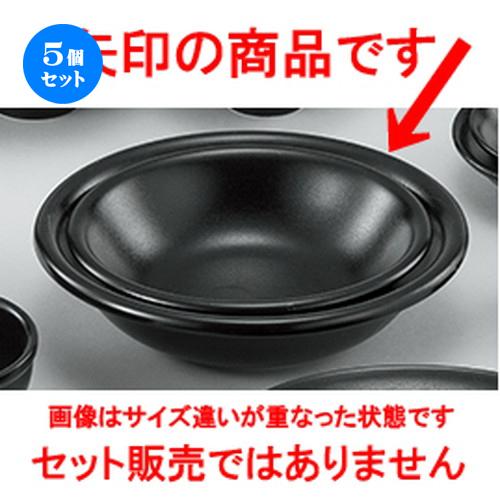 5個セット☆ 和陶オープン ☆ 焼肉屋(ゆず黒) 24cmスープ丼 [ 24 x 6cm ] 【 料亭 旅館 和食器 飲食店 業務用 】