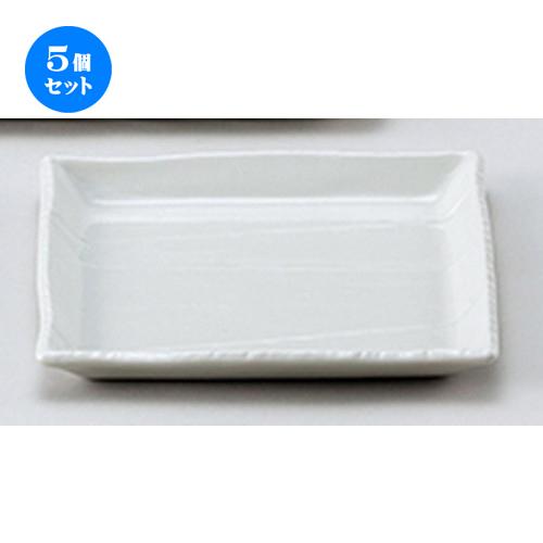 5個セット☆ 和陶オープン ☆ 粉引 ソギ四方皿 [ 21 x 21 x 2cm ] 【 料亭 旅館 和食器 飲食店 業務用 】
