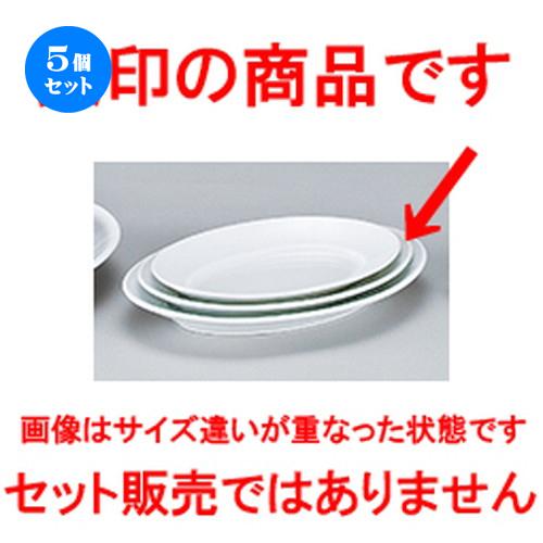 5個セット☆ 洋陶オープン ☆ マーレ(白磁) 26cmプラター [ 26.5 x 18 x 4cm ] 【 レストラン ホテル 洋食器 飲食店 業務用 】