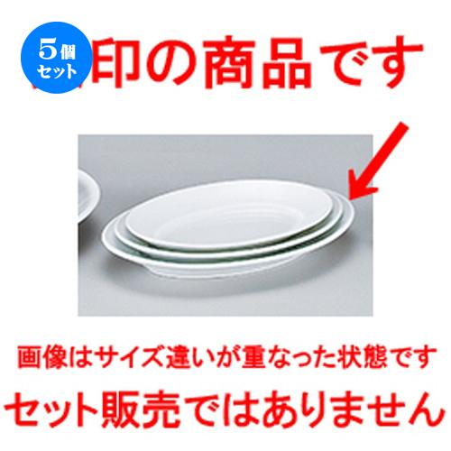 5個セット☆ 洋陶オープン ☆ マーレ(白磁) 29cmプラター [ 29 x 21 x 4.6cm ] 【 レストラン ホテル 洋食器 飲食店 業務用 】