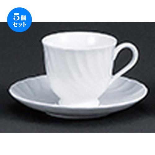5個セット☆ 洋陶オープン ☆ シェルビアンカ コーヒーC/S [ 碗 8 x 7cm ・190cc ・ 皿 15cm ] 【 レストラン ホテル 洋食器 飲食店 業務用 】