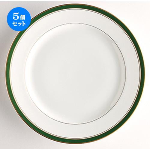 5個セット ☆ 洋陶オープン ☆ ドリーミーグリーン 9吋ミート [ 23 x 2.2cm ] 【 レストラン ホテル 洋食器 飲食店 業務用 】