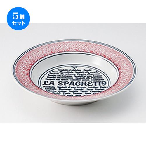 5個セット ☆ 洋陶オープン ☆ ナポリ ピンクリムスープ [ 26.4 x 4.9cm ] 【 レストラン ホテル 洋食器 飲食店 業務用 】