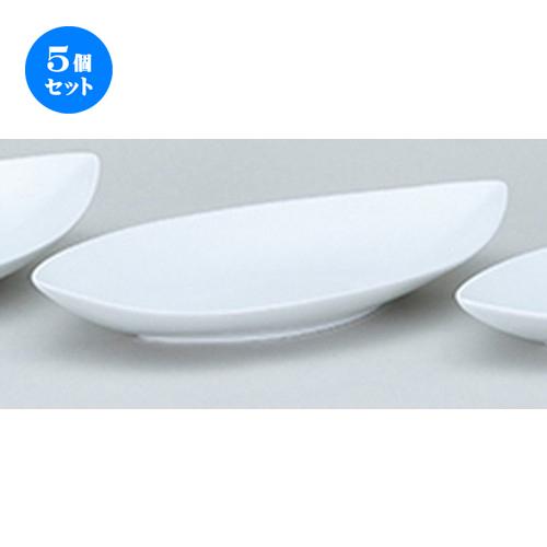 5個セット☆ 洋陶オープン ☆ フレグランス3 (中国製) 舟型浅鉢M白 [ 37 x 17.8 x 5.8cm ] 【 レストラン ホテル 洋食器 飲食店 業務用 】