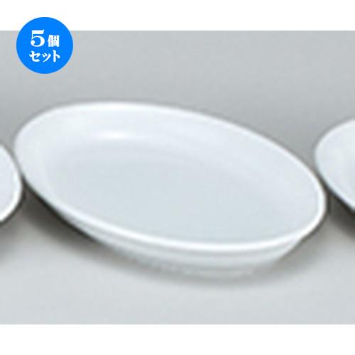5個セット☆ 洋陶オープン ☆ EURASIA (WHITE) 26cmプラター [ 25.8 x 18.1 x 3.7cm ] 【 レストラン ホテル 洋食器 飲食店 業務用 】