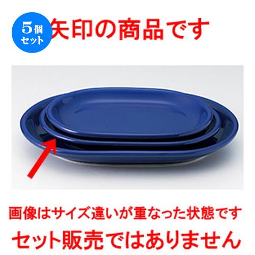 5個セット☆ 洋陶オープン ☆ サファイア 26cmプラター [ 26.2 x 18.2 x 2.7cm ] 【 レストラン ホテル 洋食器 飲食店 業務用 】