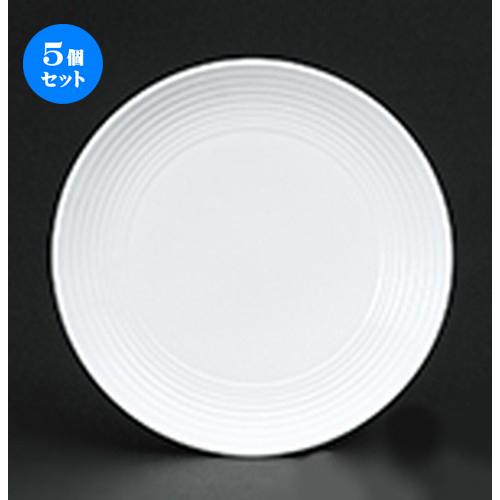 5個セット☆ 洋陶オープン ☆ アルバ 27cmプレート [ 28.1 x 2.8cm ] 【 レストラン ホテル 洋食器 飲食店 業務用 】