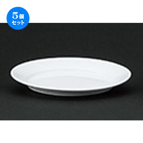 5個セット☆ 洋陶オープン ☆ アルバ 26cmプラター [ 26.1 x 19 x 3.5cm ] 【 レストラン ホテル 洋食器 飲食店 業務用 】