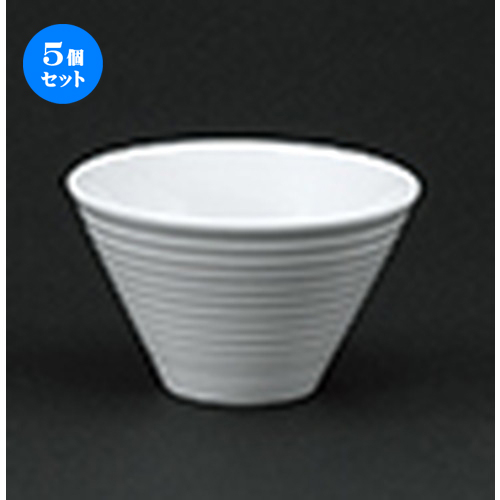 5個セット☆ 洋陶オープン ☆ アルバ 14.5cmトロンバボール [ 14.7 x 8.9cm ] 【 レストラン ホテル 洋食器 飲食店 業務用 】