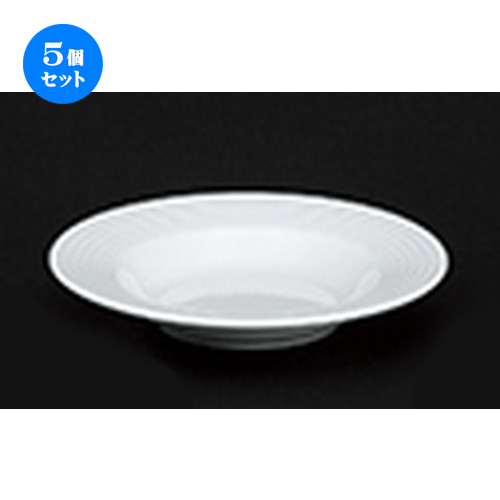 5個セット☆ 洋陶オープン ☆ アルバ 23cmスープ・パスタ [ 24.3 x 4.4cm ] 【 レストラン ホテル 洋食器 飲食店 業務用 】