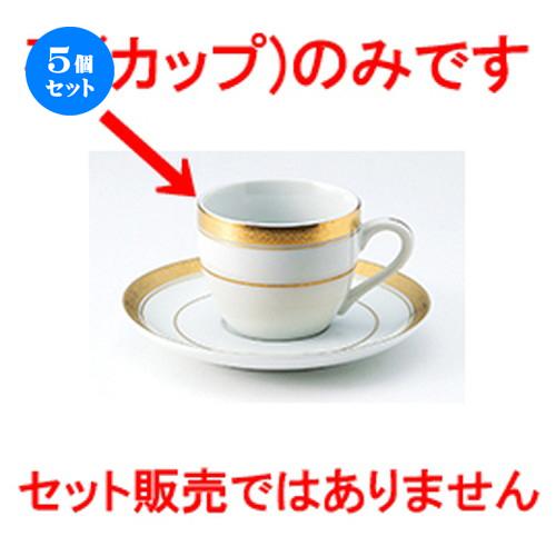 5個セット ☆ 洋陶オープン ☆ Y・Sゴールド デミタス碗 [ 6.3 x 5.5cm 100cc ] 【 レストラン ホテル 洋食器 飲食店 業務用 】
