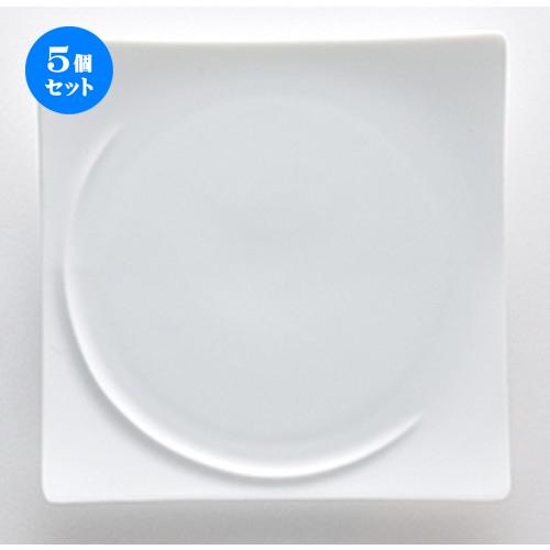 5個セット☆ 洋陶オープン ☆ アルコ ピュアホワイト 21cmスクエアープレート [ φ21 x h2.5cm ] 【 レストラン ホテル 洋食器 飲食店 業務用 】
