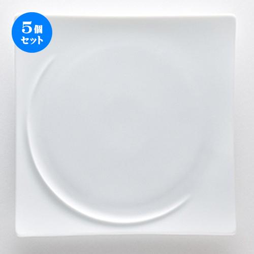 5個セット☆ 洋陶オープン ☆ アルコ ピュアホワイト 23cmスクエアープレート [ φ23.5 x h2.8cm ] 【 レストラン ホテル 洋食器 飲食店 業務用 】