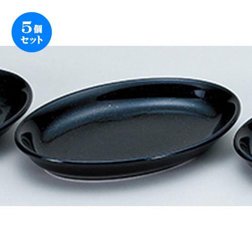 5個セット☆ 洋陶オープン ☆ EURASIA (黒御影) 29cmプラター [ 29.3 x 21 x 4.1cm ] 【 レストラン ホテル 洋食器 飲食店 業務用 】