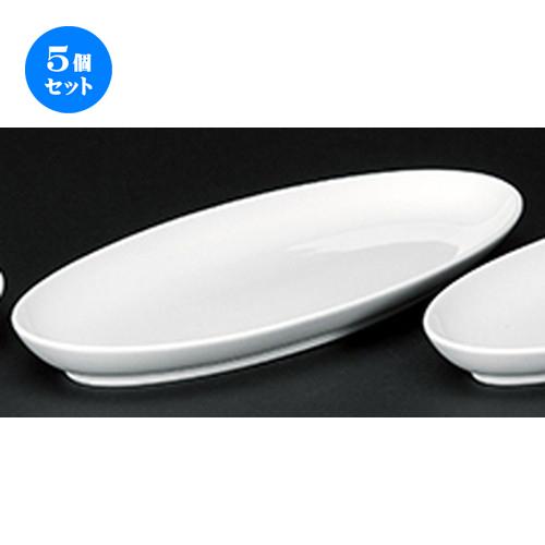 5個セット ☆ 洋陶オープン ☆ NBマザー 14吋オーバル皿 [ 36 x 16.4 x 3.1cm ] 【 レストラン ホテル 洋食器 飲食店 業務用 】