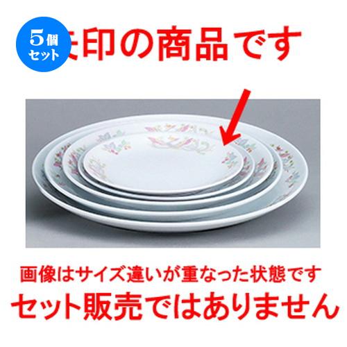 5個セット☆ 中華オープン ☆ 紅鳳華(強化) 9吋メタ皿 [ 23.5 x 2.5cm ] 【 中華 ラーメン ホテル 飲食店 業務用 】