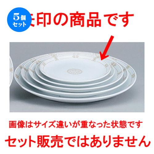 5個セット☆ 中華オープン ☆ 珠洛(強化) 9吋メタ皿 [ 23.5 x 2.5cm ] 【 中華 ラーメン ホテル 飲食店 業務用 】