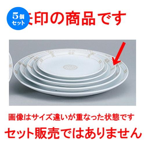 5個セット☆ 中華オープン ☆ 珠洛(強化) 12吋メタ皿 [ 31 x 3.5cm ] 【 中華 ラーメン ホテル 飲食店 業務用 】