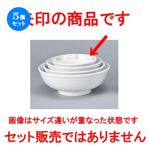 5個セット☆ 中華オープン ☆ 珠洛(強化) 6吋玉丼 [ 15.8 x 6cm ] 【 中華 ラーメン ホテル 飲食店 業務用 】
