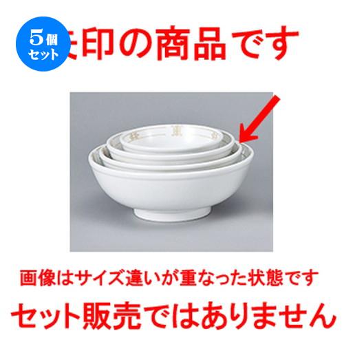5個セット☆ 中華オープン ☆ 珠洛(強化) 8吋玉丼 [ 21.5 x 8cm ] 【 中華 ラーメン ホテル 飲食店 業務用 】