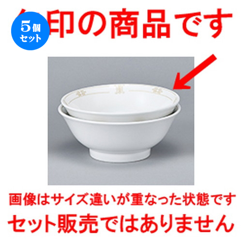 5個セット☆ 中華オープン ☆ 珠洛(強化) 71/2吋反高台丼 [ 20.3 x 8cm ] 【 中華 ラーメン ホテル 飲食店 業務用 】