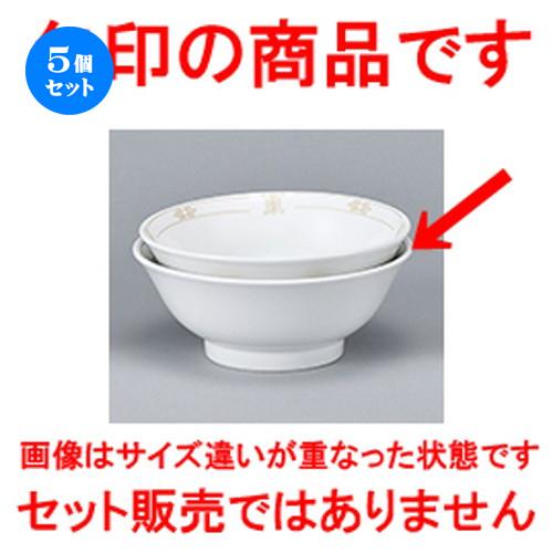 5個セット☆ 中華オープン ☆ 珠洛(強化) 8吋反高台丼 [ 21 x 8.4cm ] 【 中華 ラーメン ホテル 飲食店 業務用 】