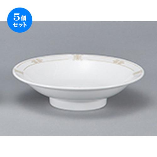 5個セット☆ 中華オープン ☆ 珠洛(強化) 8吋丸高台皿 [ 20.5 x 5.5cm ] 【 中華 ラーメン ホテル 飲食店 業務用 】
