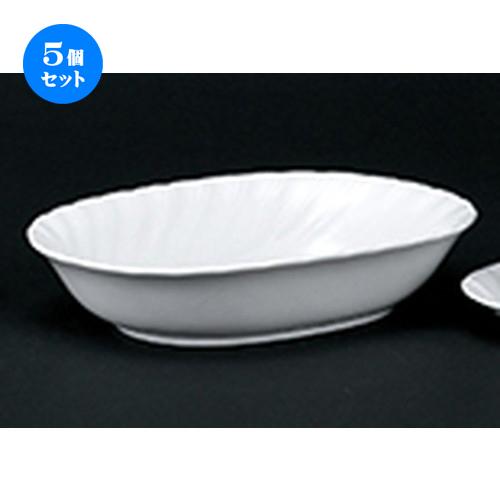 5個セット☆ 洋陶オープン ☆ ホワイトシェル ベーカー [ 25.5 x 18.5 x 5.5cm ] 【 レストラン ホテル 洋食器 飲食店 業務用 】